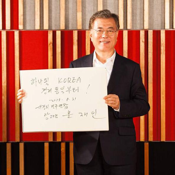 K Pop for One Korea - One Korea Global Campaign